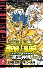 聖闘士星矢 THE LOST CANVAS 冥王神話 8 漫画