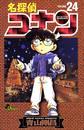 名探偵コナン(24) 漫画