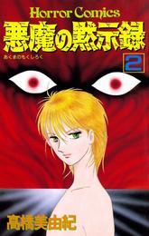 悪魔の黙示録(2) 漫画