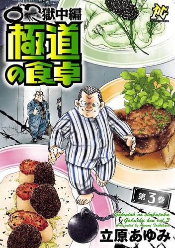 極道の食卓 獄中編 3 漫画