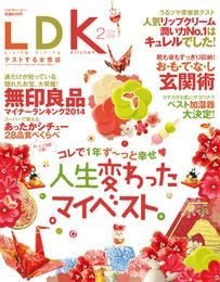LDK (エル・ディー・ケー) 2014年 2月号 漫画