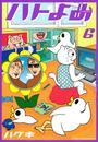 ハトのおよめさん(6) 漫画