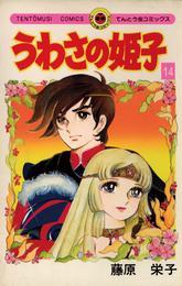 うわさの姫子(14) 漫画