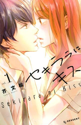 セキララにキス 漫画