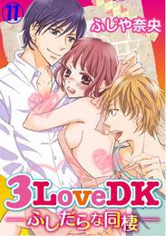 3LoveDK-ふしだらな同棲- 11巻 漫画