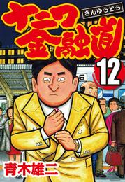 ナニワ金融道 12 漫画