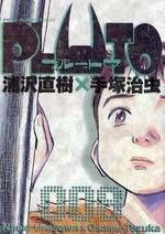 PLUTOプルートゥ(1-8巻 全巻)