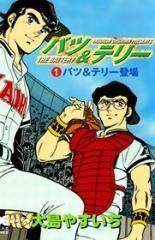 バツ&テリー [B6版] (1-13巻 全巻) 漫画