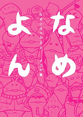なめこタイムDX なめよん 4コマ集 漫画