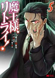 魔王様、リトライ!(1-5巻 最新刊)