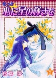 もっと☆心に星の輝きを (1-8巻 全巻) 漫画