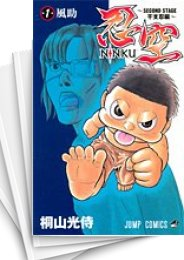 【中古】忍空 SECOND STAGE (1-12巻) 漫画