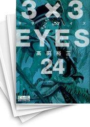 【中古】3×3EYES サザンアイズ[文庫版] (1-24巻) 漫画