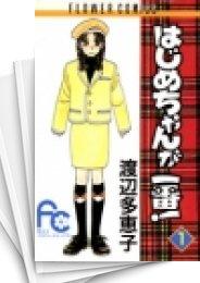 【中古】はじめちゃんが一番! (1-15巻) 漫画
