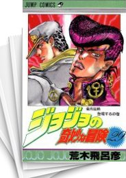 【中古】ジョジョの奇妙な冒険 [新書版] 第4部 ダイヤモンドは砕けない (29-47巻 計19巻) 漫画