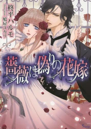 【ライトノベル】薔薇は偽りの花嫁 漫画