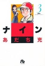 ナイン [文庫版] (1-3巻 全巻) 漫画