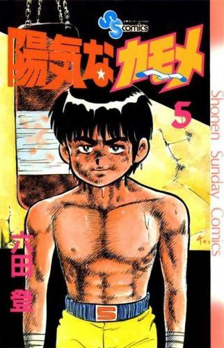 陽気なカモメ (1-10巻 全巻) 漫画