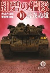 紺碧の艦隊 10 冊セット全巻