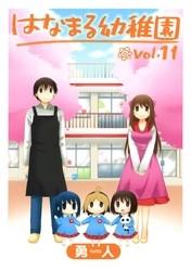 はなまる幼稚園 11 冊セット全巻 漫画
