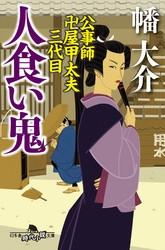 公事師 卍屋甲太夫三代目 3 冊セット最新刊まで 漫画
