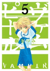 ヴァムピール 5 冊セット最新刊まで 漫画