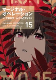マージナル・オペレーション 8 冊セット最新刊まで 漫画