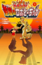 クレヨンしんちゃん ガチンコ! 逆襲のロボとーちゃん 2 冊セット全巻 漫画
