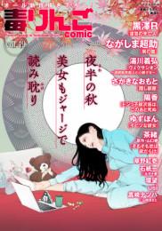 毒りんごcomic 17 冊セット最新刊まで 漫画