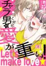 【恋愛ショコラ】チャラ男のくせに愛が重い!~Let's make love☆ 8 冊セット全巻 漫画