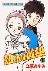 熱くんの微熱 (1-5巻 全巻) 漫画