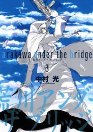 荒川アンダー ザ ブリッジ3巻 漫画