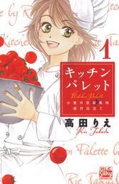 キッチン パレット~小麦の恋愛風味 修行仕立て~ 1巻 漫画