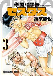 拳闘暗黒伝セスタス 3巻 漫画