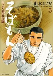 そばもんニッポン蕎麦行脚(5) 漫画