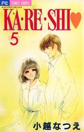 KA・RE・SHI(5) 漫画