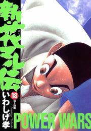 新・花マル伝(18) 漫画