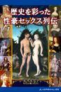 歴史を彩った性豪セックス列伝