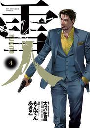 雪人 YUKITO(4) 漫画