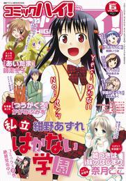 コミックハイ!2014年6月号