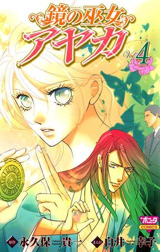 鏡の巫女 アヤカ 4 漫画