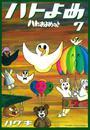 ハトのおよめさん(7) 漫画