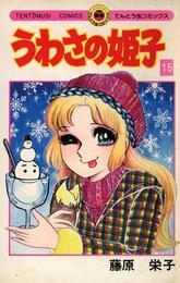 うわさの姫子(15) 漫画