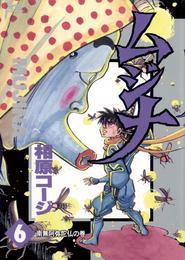 ムジナ(6) 漫画