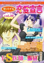 モバイル恋愛宣言 Vol.20 漫画