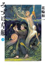 みずほ草紙(3) 漫画