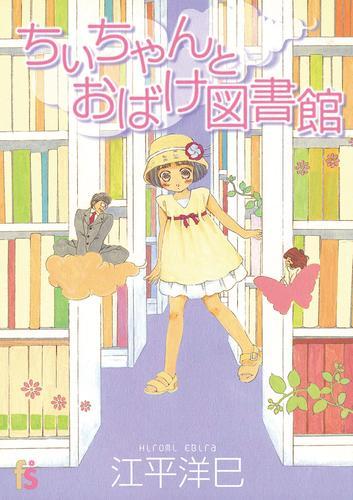 ちぃちゃんとおばけ図書館 漫画