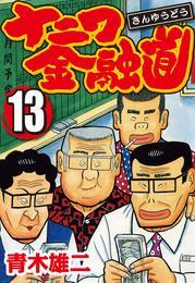 ナニワ金融道 13 漫画