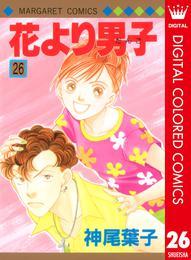 花より男子 カラー版 26 漫画