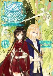 レア・クラスチェンジ!IV ~魔物使いちゃんとレア従魔の異世界ゆる旅~ 漫画